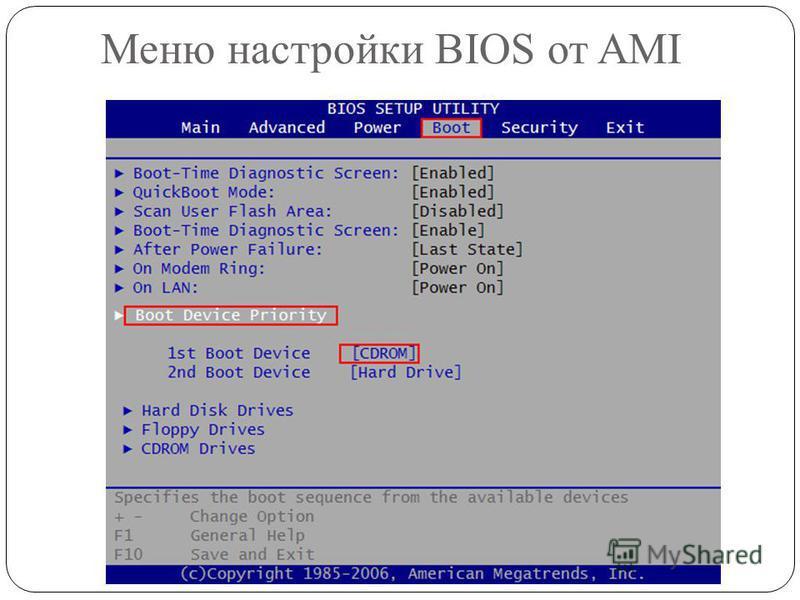 Меню настройки BIOS от AMI