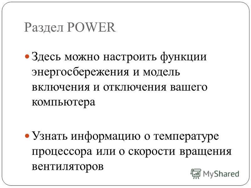 Раздел POWER Здесь можно настроить функции энергосбережения и модель включения и отключения вашего компьютера Узнать информацию о температуре процессора или о скорости вращения вентиляторов