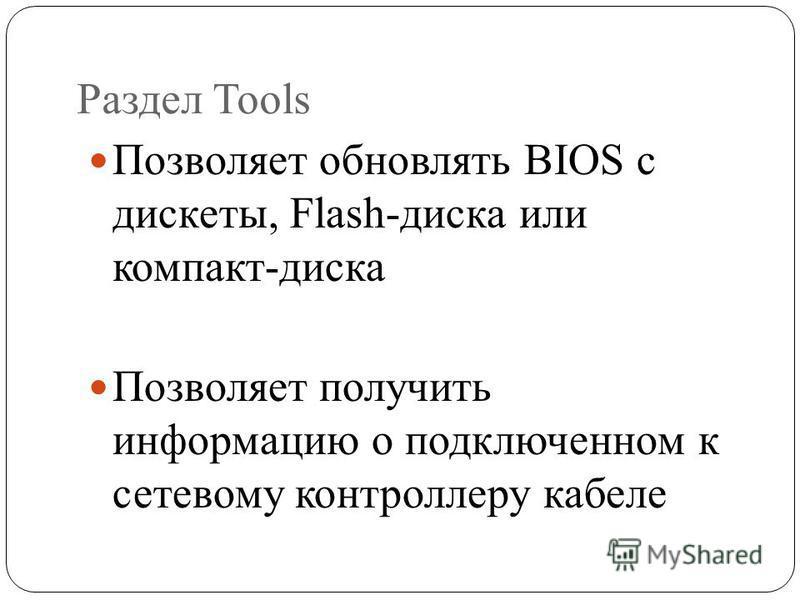 Раздел Tools Позволяет обновлять BIOS с дискеты, Flash-диска или компакт-диска Позволяет получить информацию о подключенном к сетевому контроллеру кабеле