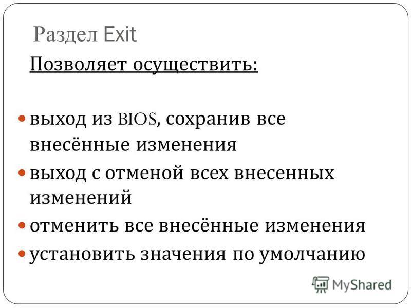 Раздел Exit Позволяет осуществить : выход из BIOS, сохранив все внесённые изменения выход с отменой всех внесенных изменений отменить все внесённые изменения установить значения по умолчанию