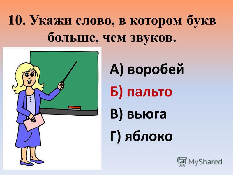 10. Укажи слово, в котором букв больше, чем звуков. А) воробей Б) пальто В) вьюга Г) яблоко