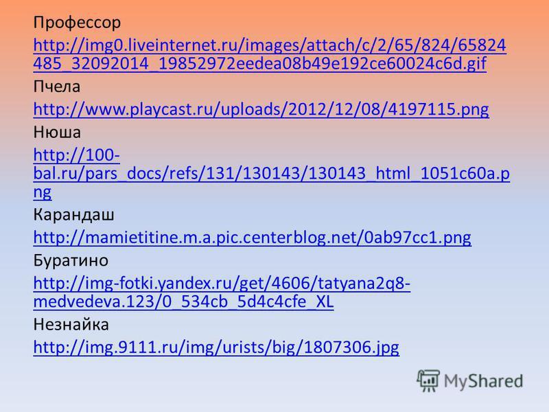 Профессор http://img0.liveinternet.ru/images/attach/c/2/65/824/65824 485_32092014_19852972eedea08b49e192ce60024c6d.gif Пчела http://www.playcast.ru/uploads/2012/12/08/4197115. png Нюша http://100- bal.ru/pars_docs/refs/131/130143/130143_html_1051c60a