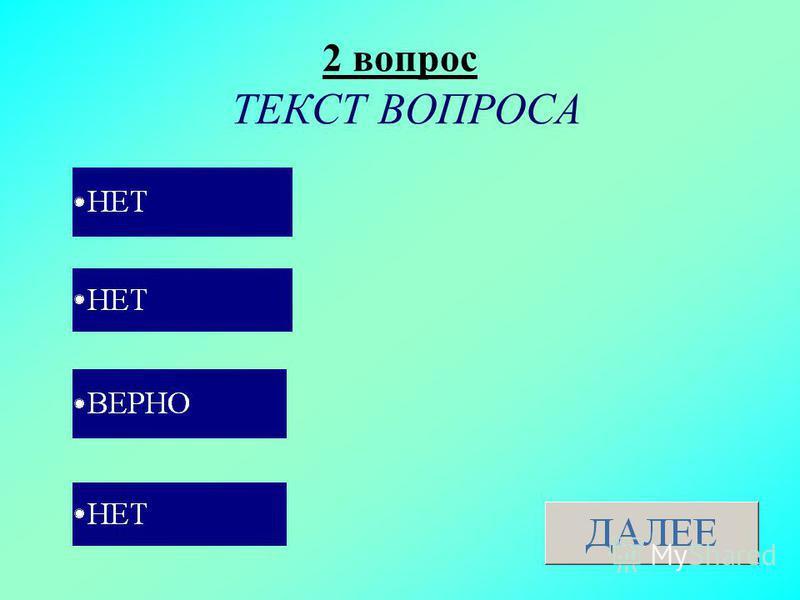 2 вопрос ТЕКСТ ВОПРОСА