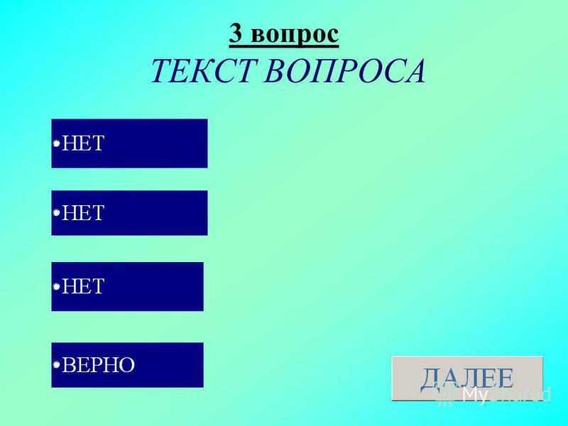 3 вопрос ТЕКСТ ВОПРОСА