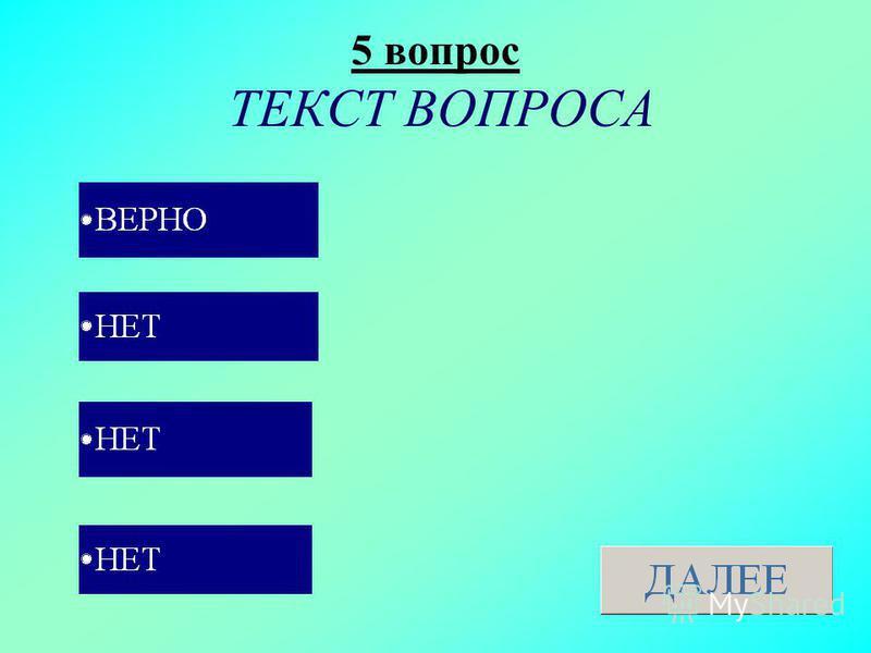 5 вопрос ТЕКСТ ВОПРОСА