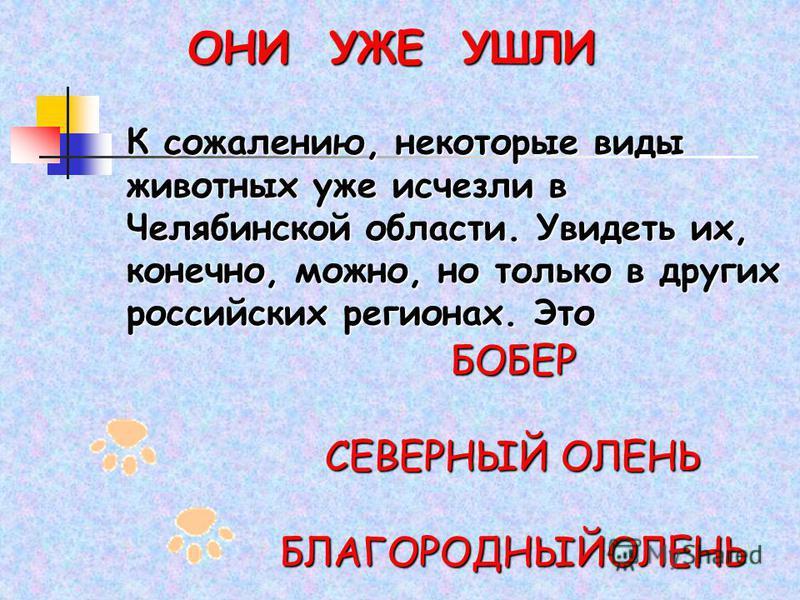ОНИ УЖЕ УШЛИ БОБЕР СЕВЕРНЫЙ ОЛЕНЬ БЛАГОРОДНЫЙОЛЕНЬ БЛАГОРОДНЫЙОЛЕНЬ К сожалению, некоторые виды животных уже исчезли в Челябинской области. Увидеть их, конечно, можно, но только в других российских регионах. Это