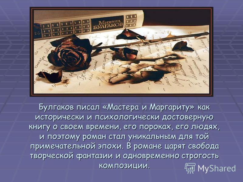 1987 г. Начало широкой публикации произведений Булгакова массовыми тиражами. Начало широкой публикации произведений Булгакова массовыми тиражами.