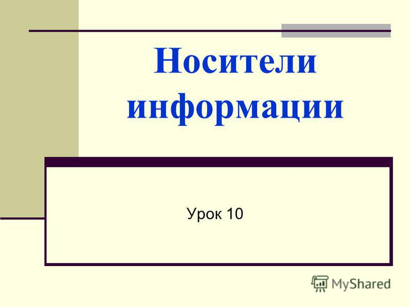Носители информации Урок 10