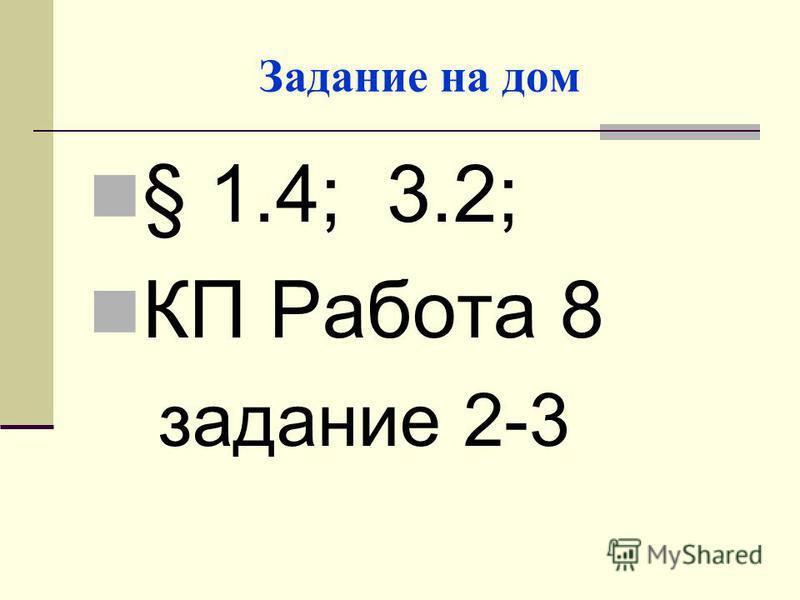 Задание на дом § 1.4; 3.2; КП Работа 8 задание 2-3