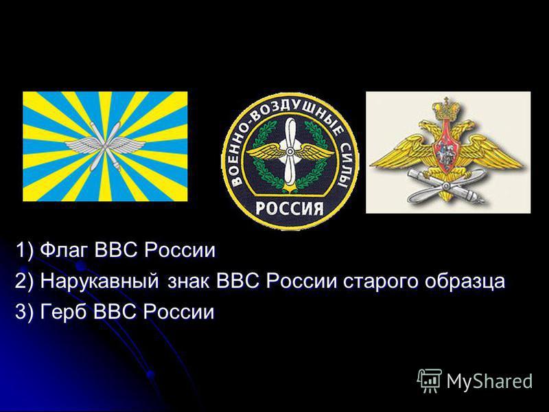 1) Флаг ВВС России 2) Нарукавный знак ВВС России старого образца 3) Герб ВВС России
