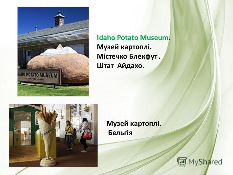 Idaho Potato Museum. Музей картоплі. Містечко Блекфут. Штат Айдахо. Музей картоплі. Бельгія