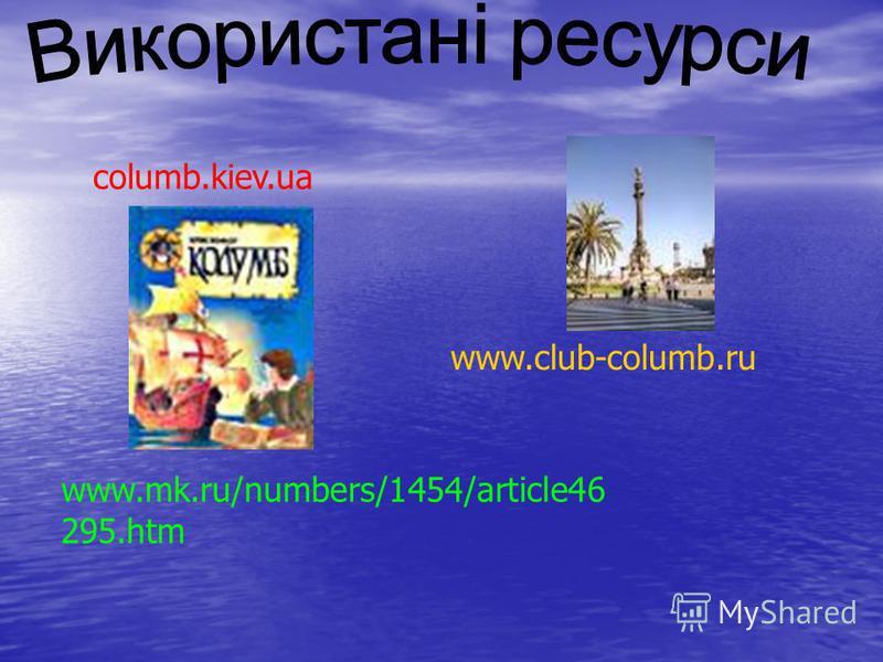 columb.kiev.ua www.club-columb.ru www.mk.ru/numbers/1454/article46 295.htm