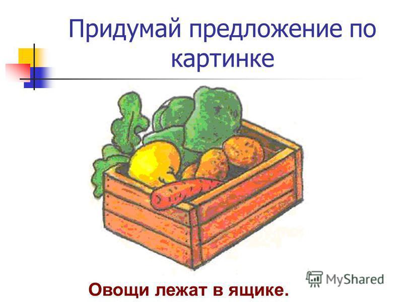 Придумай предложение по картинке Овощи лежат в ящике.
