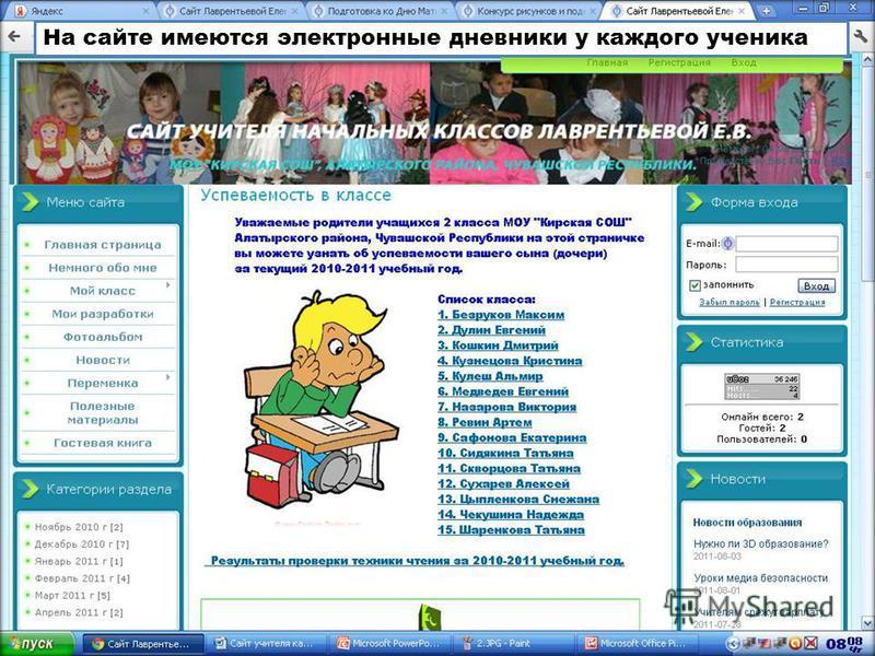 На сайте имеются электронные дневники у каждого ученика