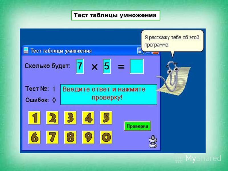Тест таблицы умножения