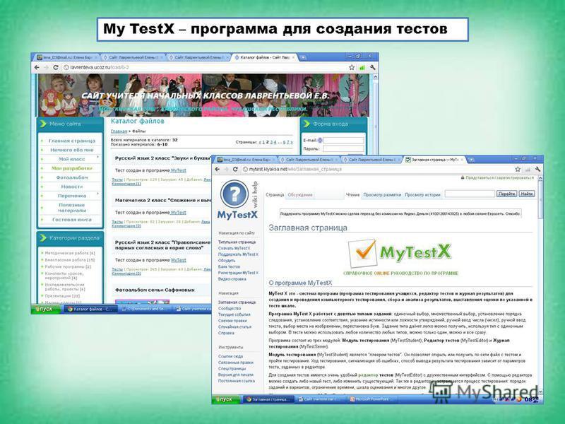 My TestX – программа для создания тестов