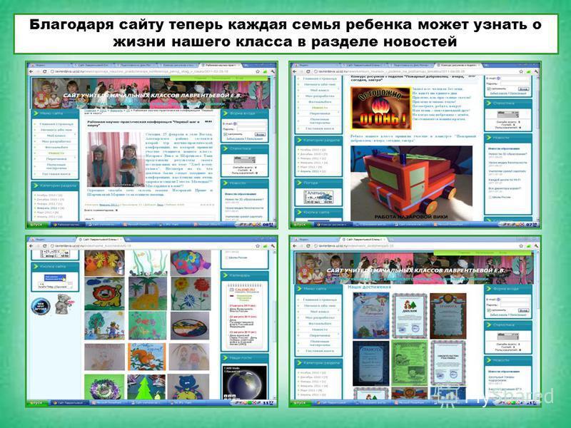 Благодаря сайту теперь каждая семья ребенка может узнать о жизни нашего класса в разделе новостей
