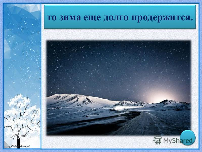 Если вечером 1 февраля на небе много звезд, то зима еще долго продержится.
