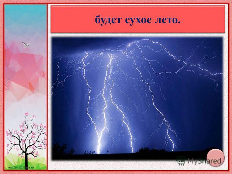 Когда ранней весной сверкает молния, а грома не слышно - будет сухое лето.
