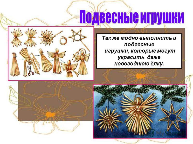 Так же модно выполнить и подвесные игрушки, которые могут украсить даже новогоднюю ёлку.