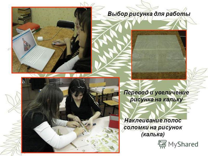 Выбор рисунка для работы Перевод и увеличение рисунка на кальку Наклеивание полос соломки на рисунок (калька)