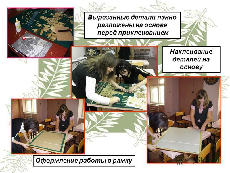 Вырезанные детали панно разложены на основе перед приклеиванием Наклеивание деталей на основу Оформление работы в рамку