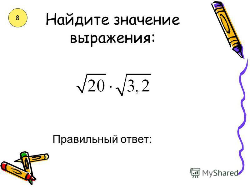 Найдите значение выражения: Правильный ответ: 7