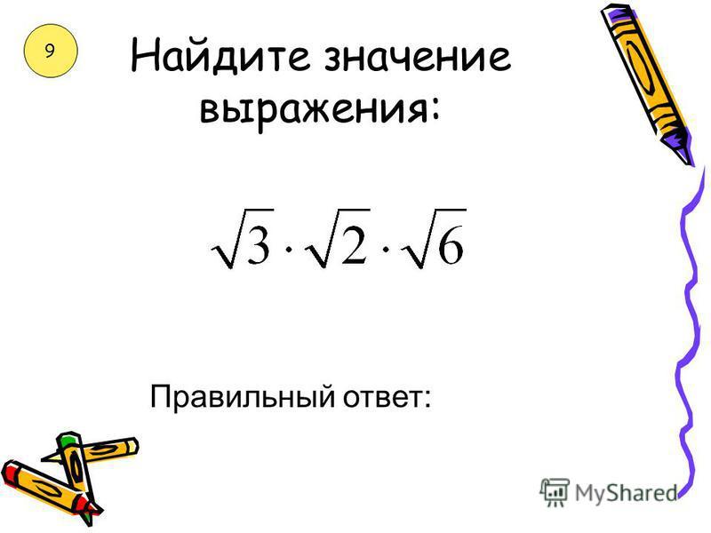 Найдите значение выражения: Правильный ответ: 8