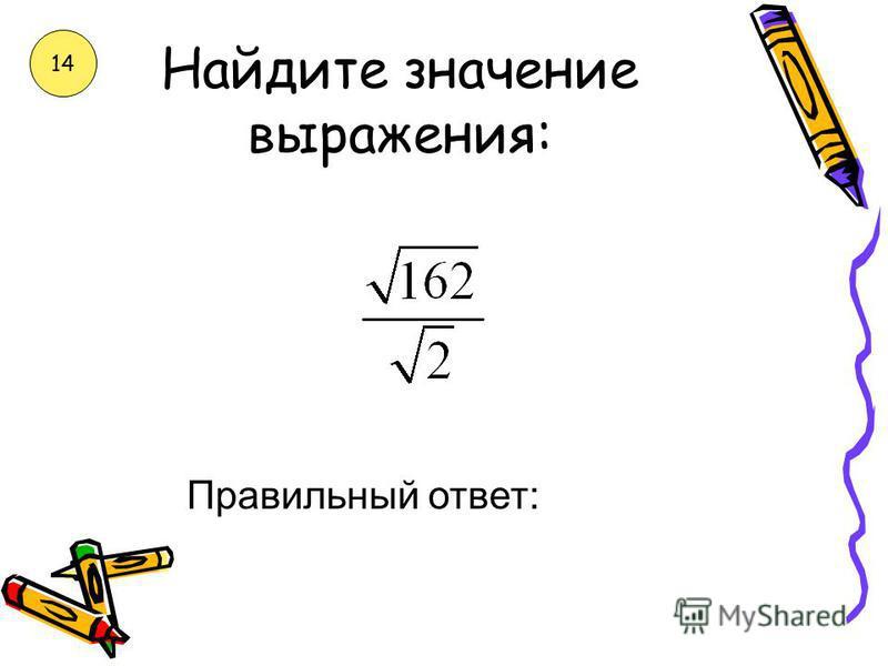 Найдите значение выражения: Правильный ответ: 13
