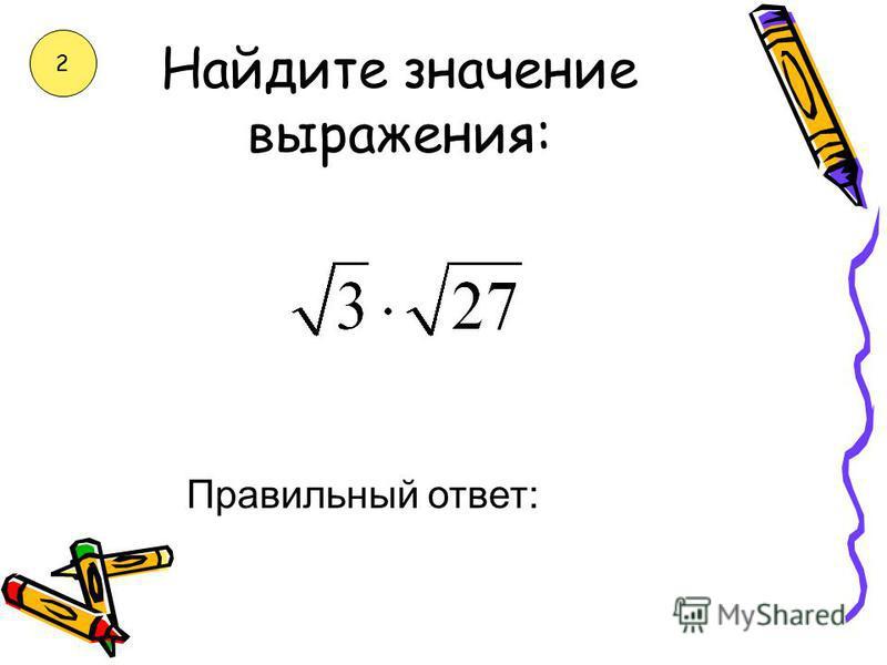 Найдите значение выражения: Правильный ответ: 1