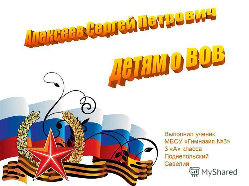 Выполнил ученик МБОУ «Гимназия 3» 3 «А» класса Поднепольский Савелий