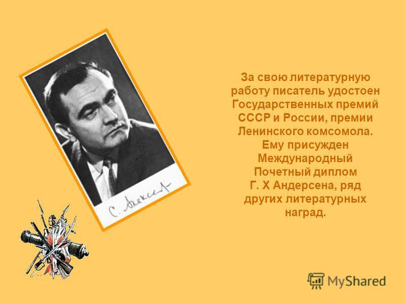 За свою литературную работу писатель удостоен Государственных премий СССР и России, премии Ленинского комсомола. Ему присужден Международный Почетный диплом Г. Х Андерсена, ряд других литературных наград.