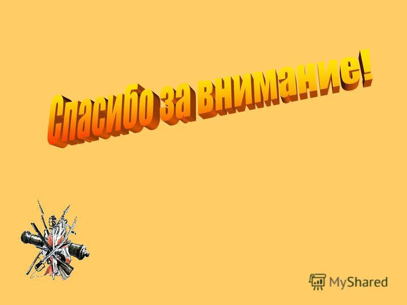 Добрые волшебники НЕБЫВАЛОЕ БЫВАЕТ К 85-летию со дня рождения Сергея Петровича Алексеева Дорогие ребята! В 2007 году исполняется 85 лет известному детскому писателю Сергею Петровичу Алексееву, для которого историческое прошлое нашей Родины стало глав