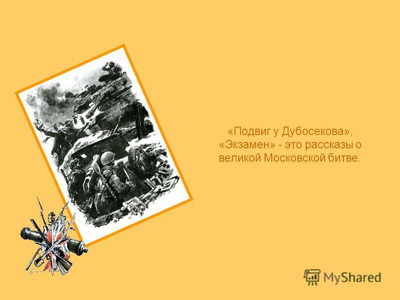«Подвиг у Дубосекова», «Экзамен» - это рассказы о великой Московской битве.