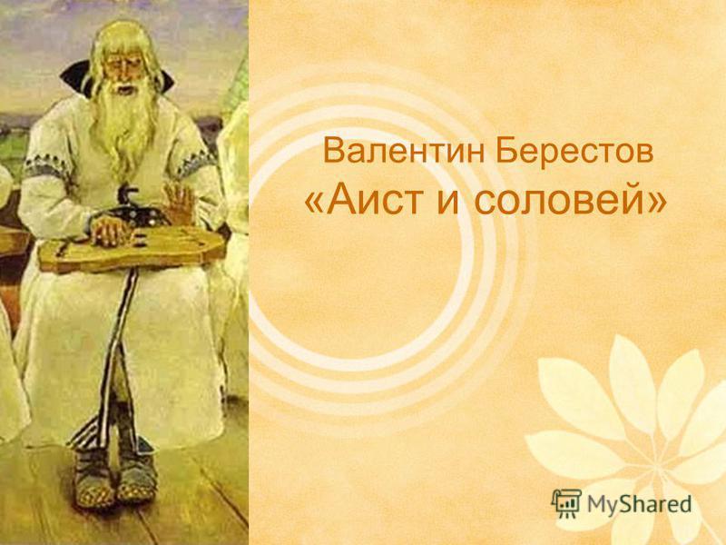 Валентин Берестов «Аист и соловей»