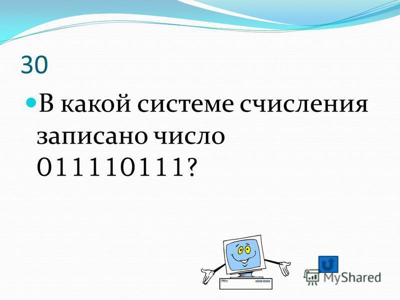 30 В какой системе счисления записано число 011110111 ?
