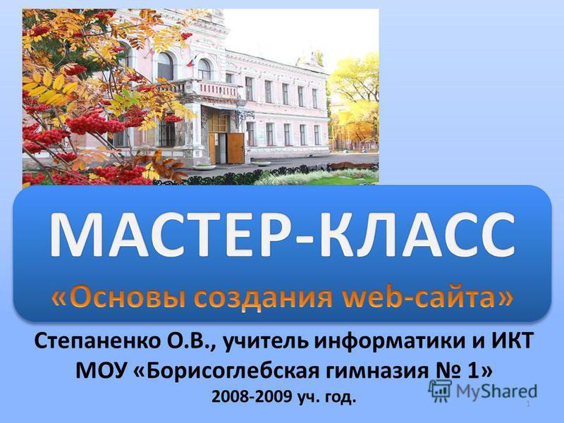 Степаненко О.В., учитель информатики и ИКТ МОУ «Борисоглебская гимназия 1» 2008-2009 уч. год. 1