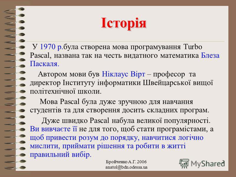 Бройченко А.Г. 2006 anatol@bdn.odessa.ua 1 АЛФАВІТ МОВИ (Turbo Pascal 7.0) АЛФАВІТ МОВИ (Turbo Pascal 7.0) Інформатика-11 Тема-3