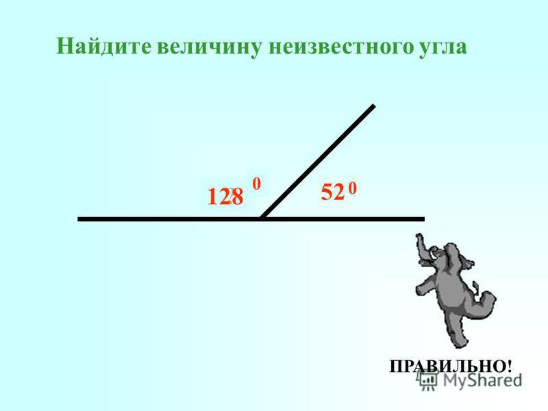 52 0 ПРАВИЛЬНО! ? 128 0 Найдите величину неизвестного угла