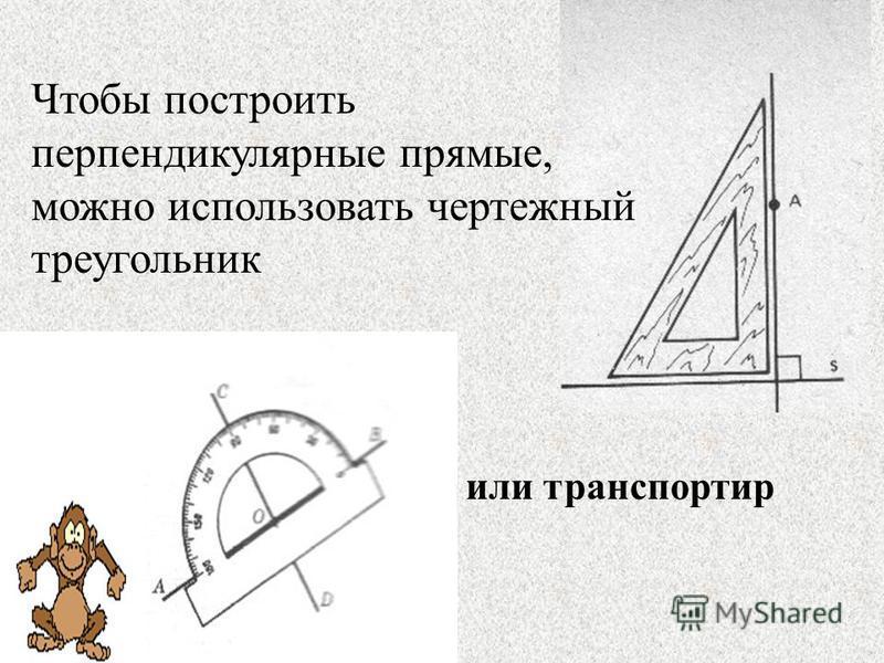 Чтобы построить перпендикулярные прямые, можно использовать чертежный треугольник или транспортир