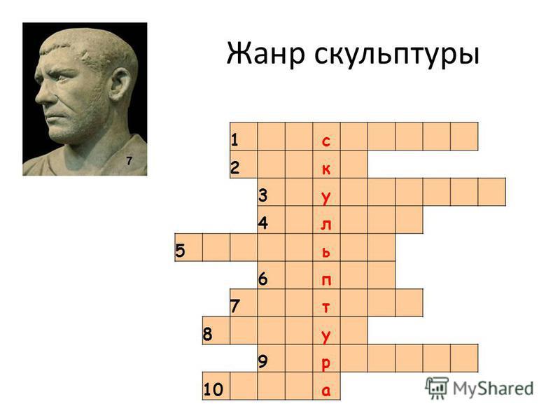 Жанр скульптуры 1 с 2 к 3 у 4 л 5 ь 6 п 7 т 8 у 9 р 10 а