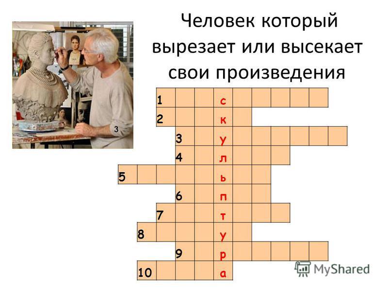 Человек который вырезает или высекает свои произведения 1 с 2 к 3 у 4 л 5 ь 6 п 7 т 8 у 9 р 10 а 3