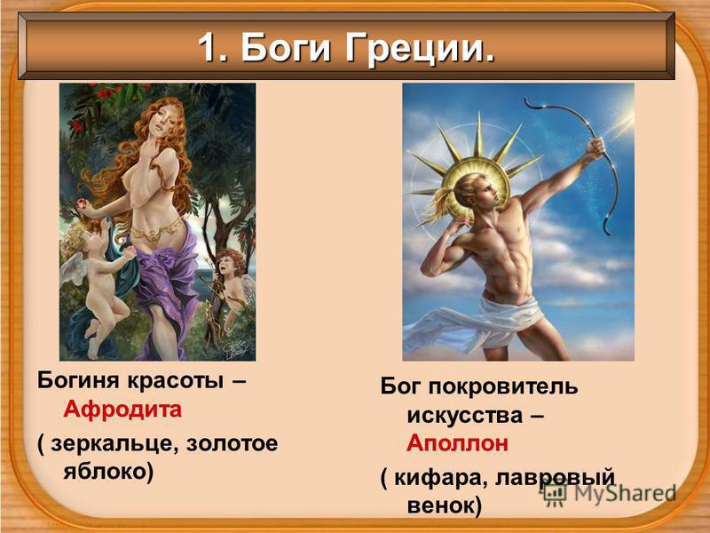 1. Боги Греции. Афродита Богиня красоты – Афродита ( зеркальце, золотое яблоко) Аполлон Бог покровитель искусства – Аполлон ( кифара, лавровый венок)