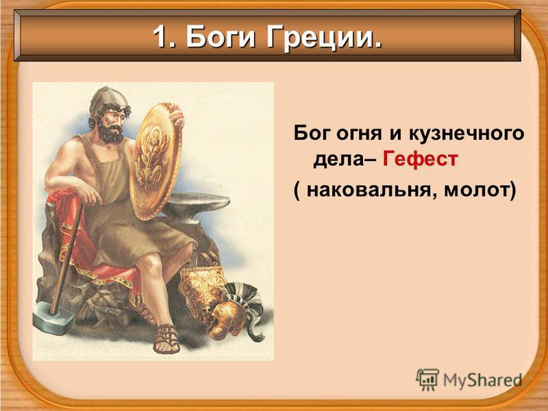 1. Боги Греции. Гефест Бог огня и кузнечного дела– Гефест ( наковальня, молот)