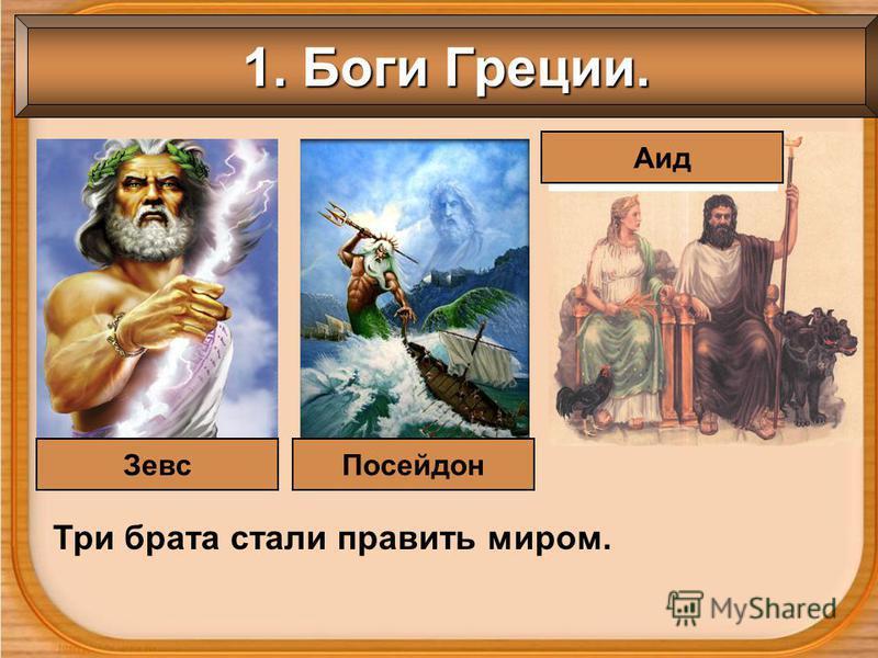1. Боги Греции. Три брата стали править миром. Зевс Посейдон Аид