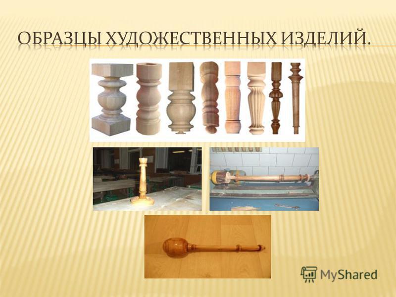Точение давний и широко распространенный вид художественной обработки древесины в изготовлении мебели, посуды, игрушек. Для художественного точения применяют древесину груши, яблони, клена, березы, бука, дуба, ясеня, липы, ольхи, сосны. Они должны бы