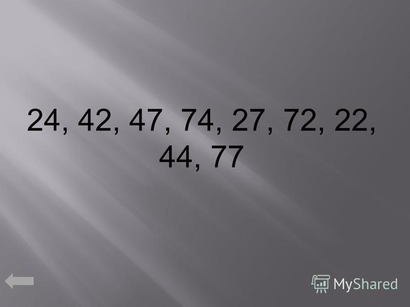 24, 42, 47, 74, 27, 72, 22, 44, 77