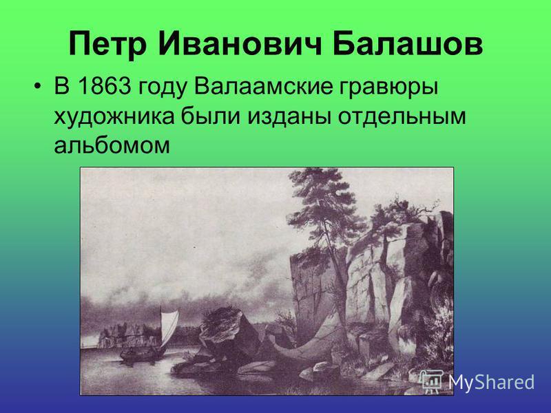 Петр Иванович Балашов В 1863 году Валаамские гравюры художника были изданы отдельным альбомом