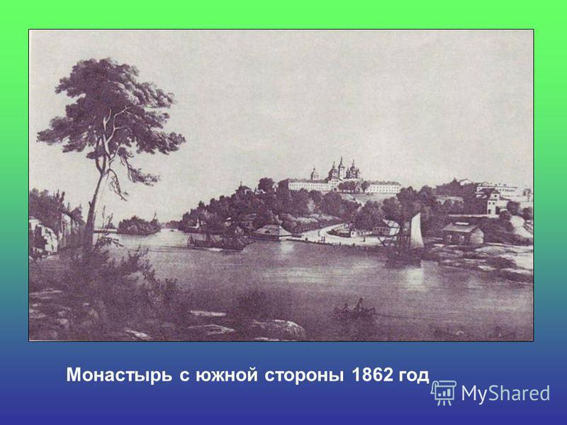 Монастырь с южной стороны 1862 год