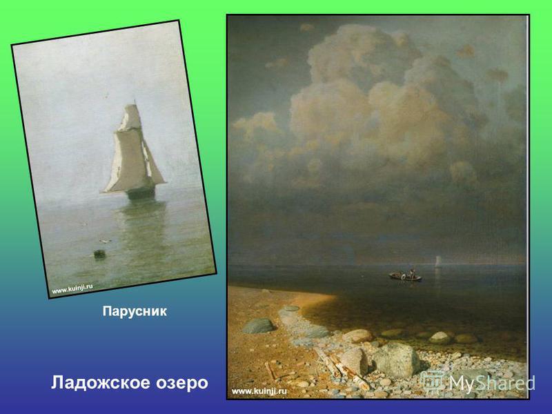 Ладожское озеро Парусник